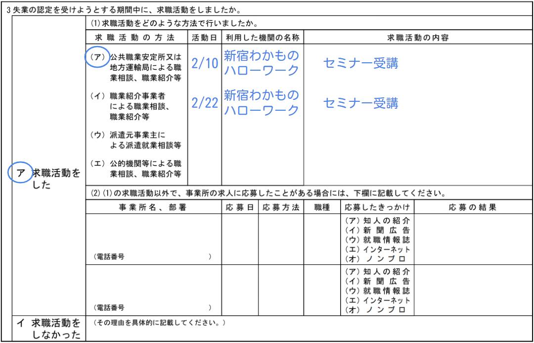 求職活動実績をセミナーで作ったときの失業認定申告書の記入例を示す画像