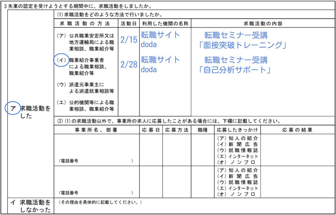 失業認定申告書の書き方(転職セミナー)を示す画像