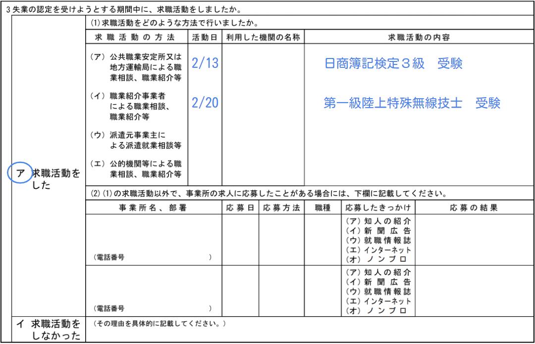 失業認定申告書の書き方(資格試験・検定の受験)を示す画像