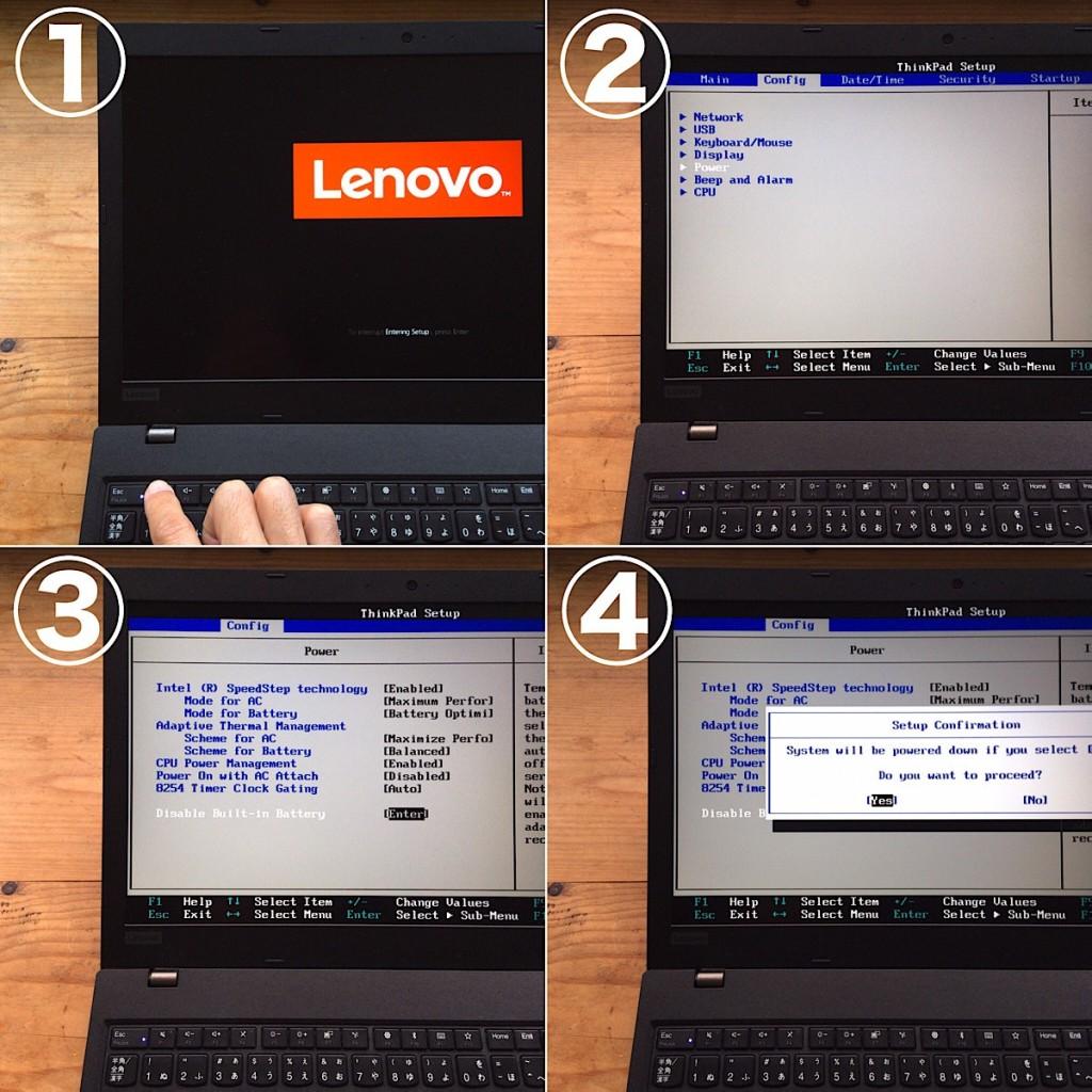 ThinkPad L580の内臓バッテリーを無効化する作業手順を示す画像