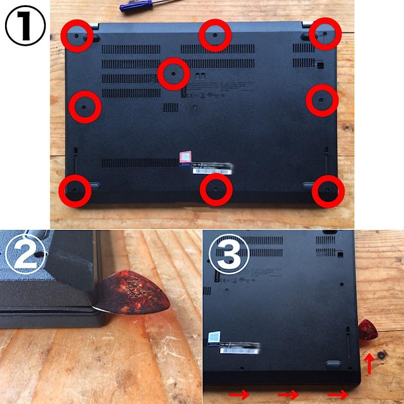 ThinkPad L580の裏蓋を外す作業を示す画像